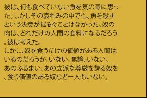 combattimenti-jp-10